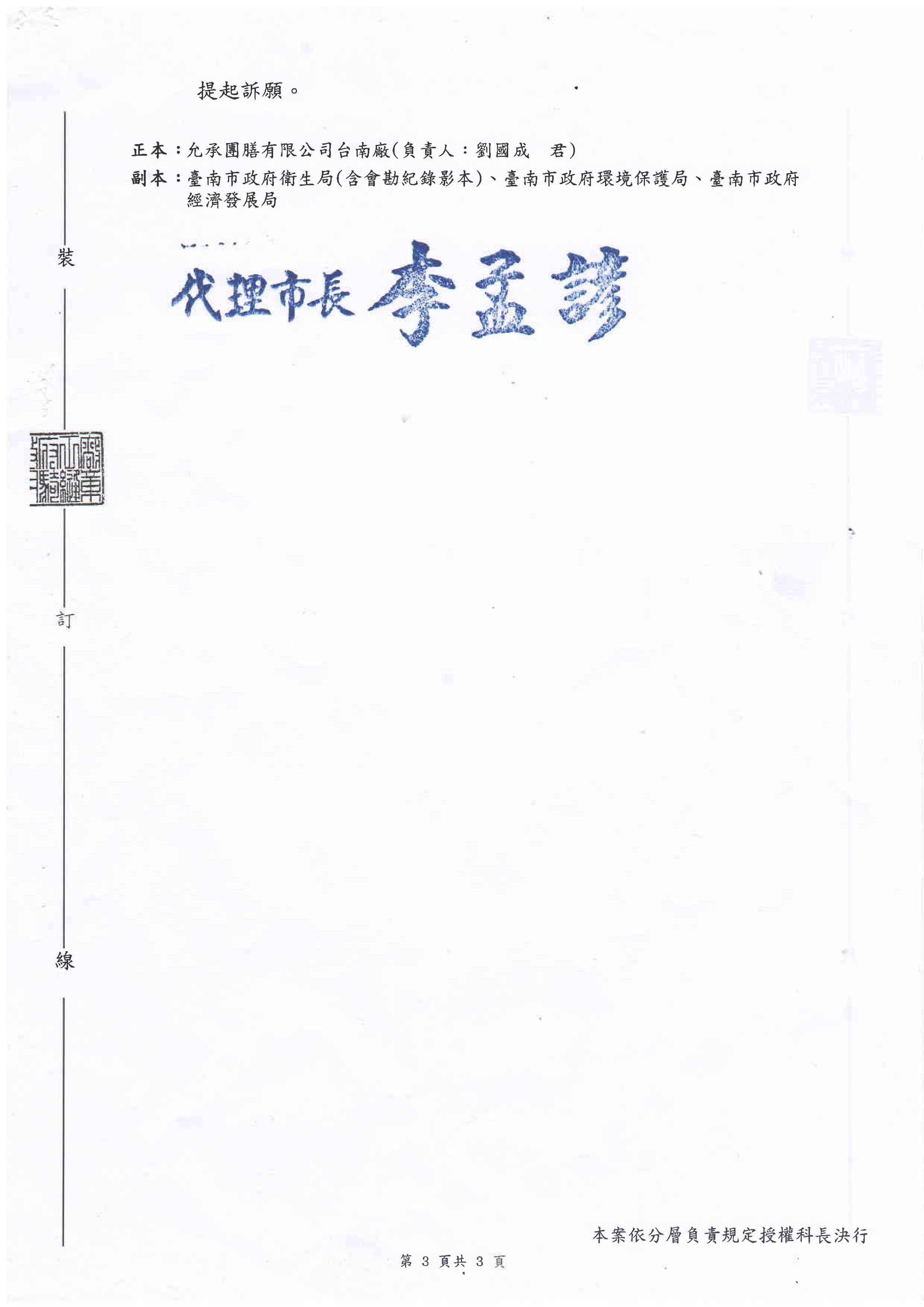 工廠登記證-3